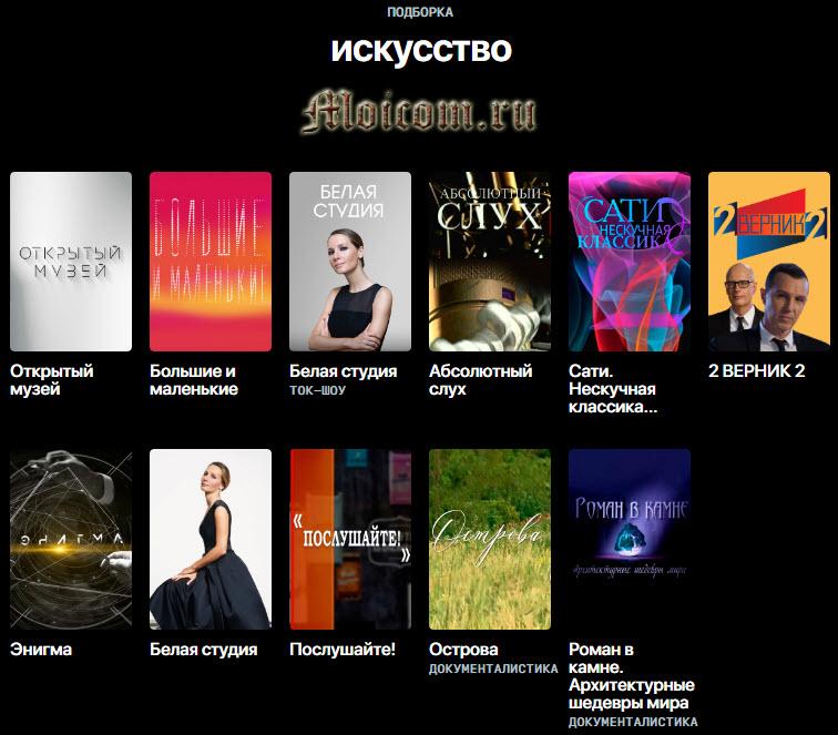 Онлайн платформа смотрим.рф - приложение искусство