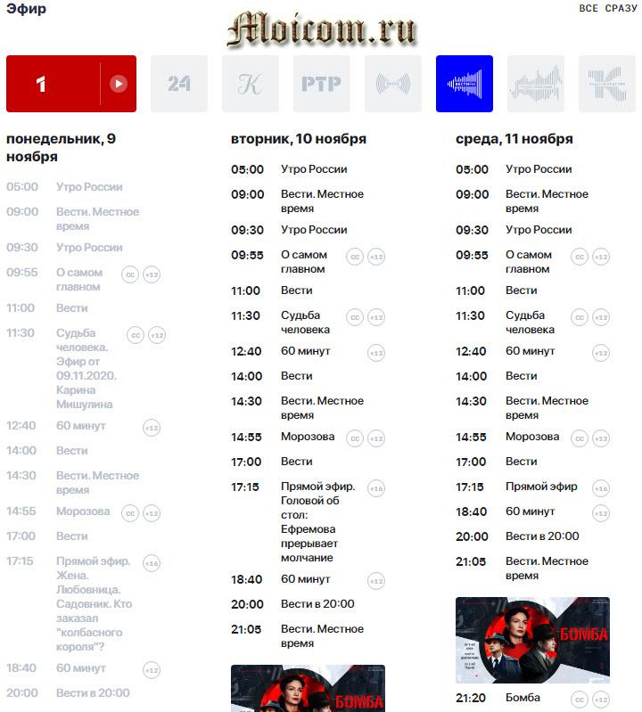Онлайн платформа смотрим.рф - программа передач эфира телеканала Россия 1