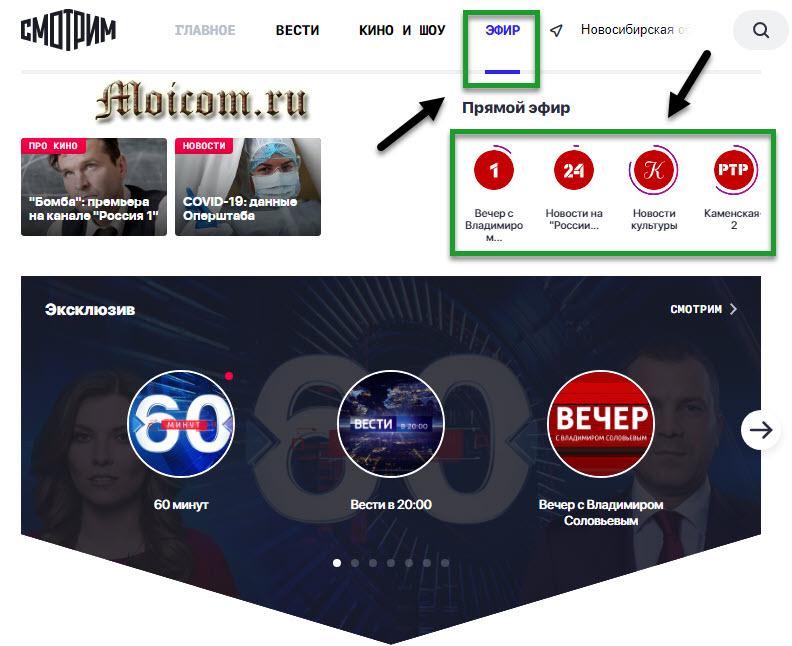 Онлайн платформа смотрим.рф - прямой эфир