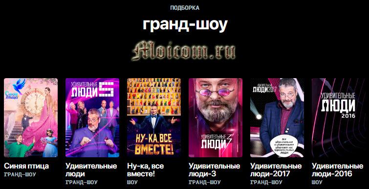 Онлайн платформа смотрим.рф - рубрика гранд-шоу