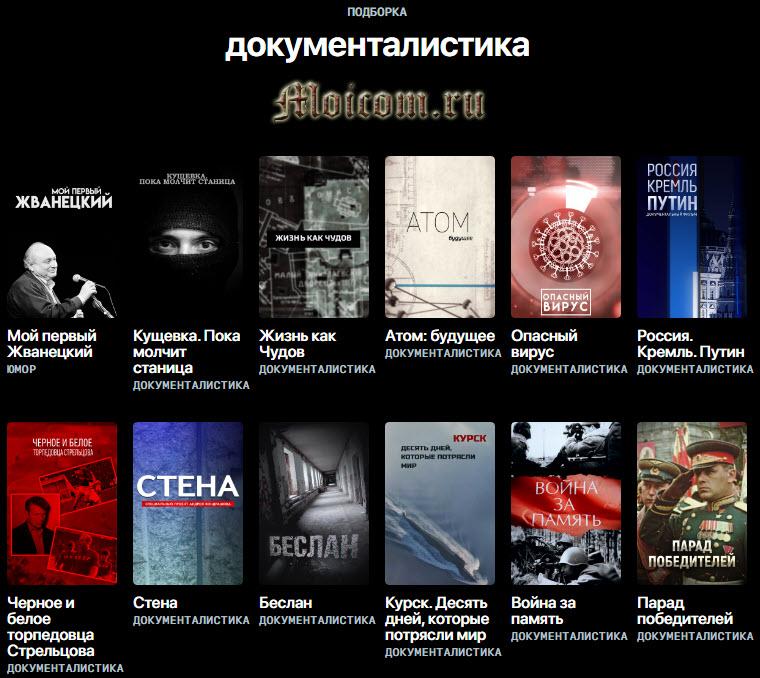 Платформа smotrim.ru - подборка документалистика