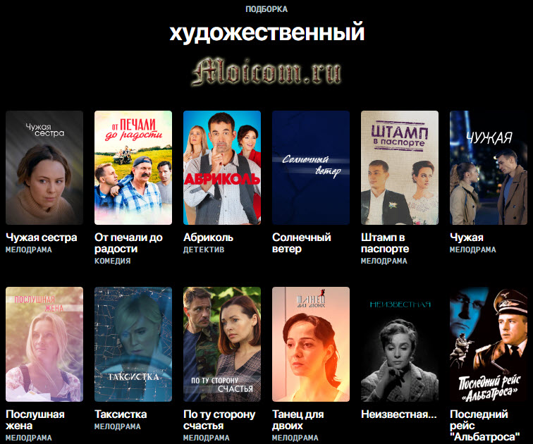 Платформа смотрим.ру - подборка художественных фильмов