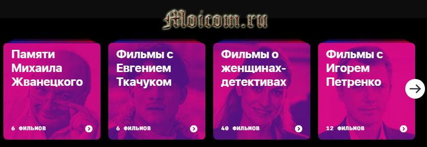 Приложение смотрим.рф - подборка фильмов с популярными актерами