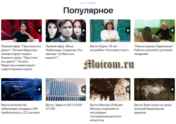 Приложение smotrim.ru - подборка популярное