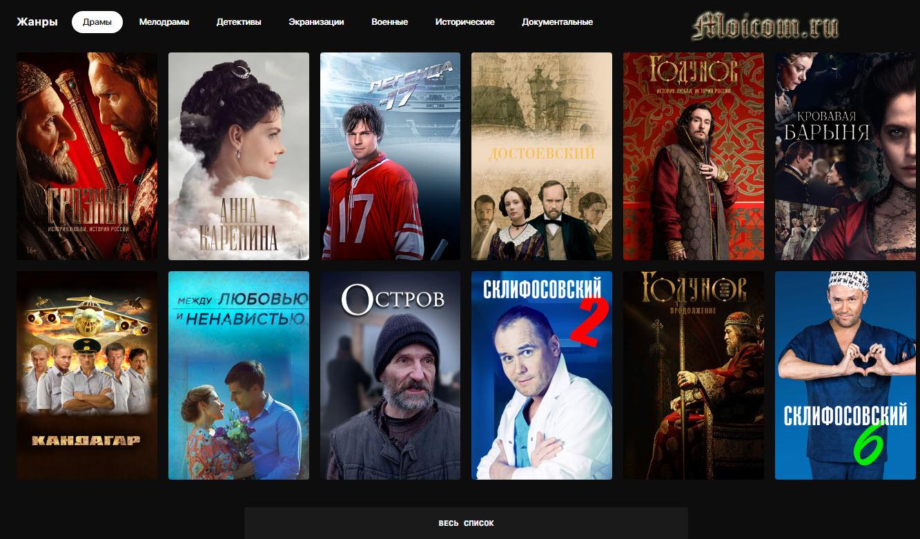 Приложение смотрим.ру - выбор жанра от мелодрамы до документального