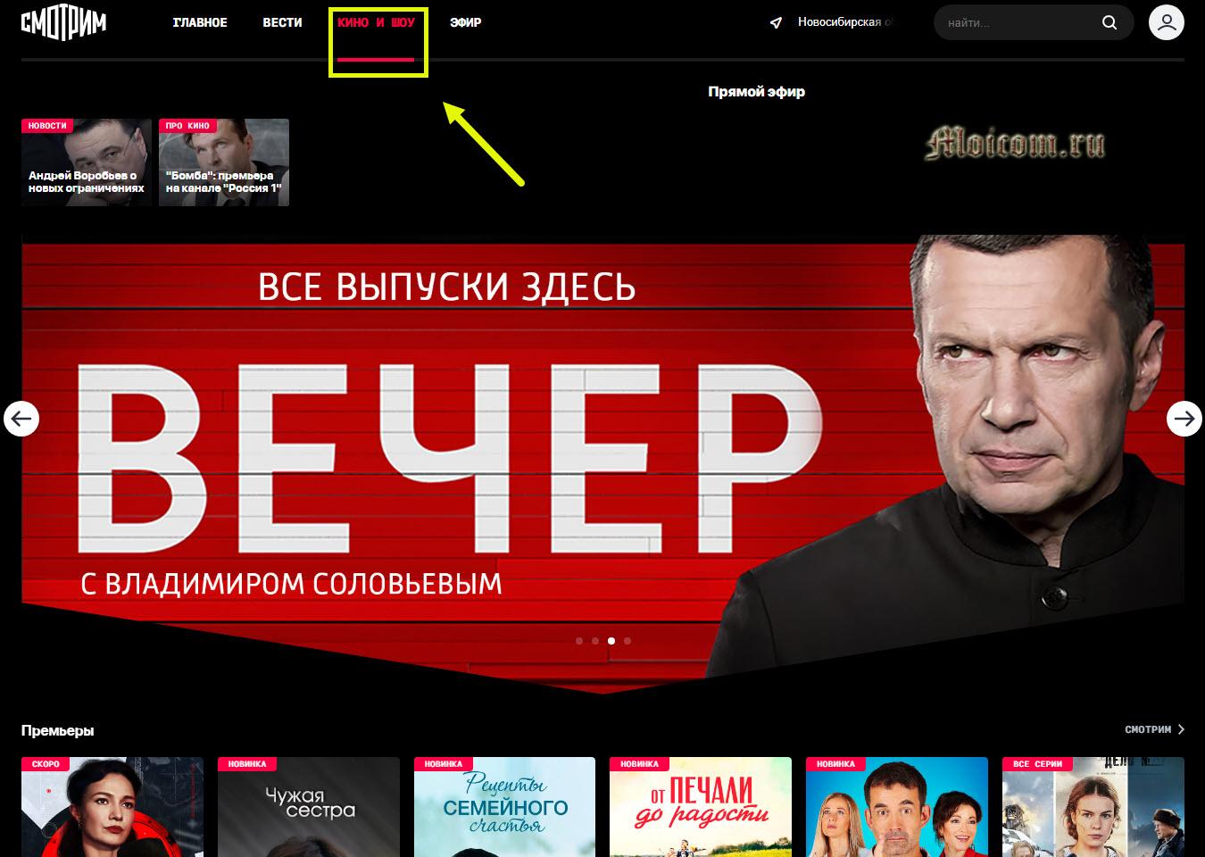 Сайт смотрим.рф - раздел кино и шоу