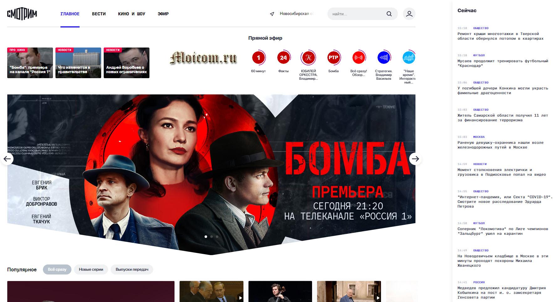 Сайт smotrim.ru - главная