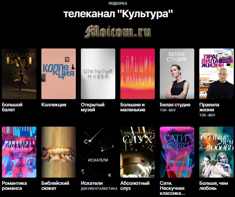 Сервис смотрим.рф - телеканал Культура