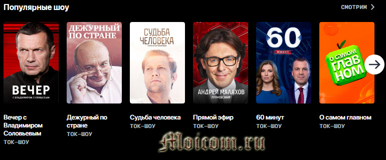 Сервис smotrim.ru - популярные шоу