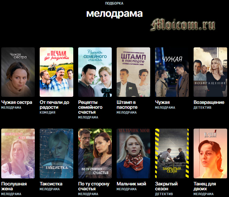Сервис смотрим.ру - раздел мелодрамы