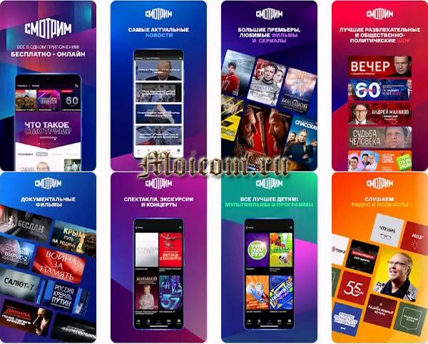 Скачать приложение Смотрим бесплатно - фото платформы смотрим.рф