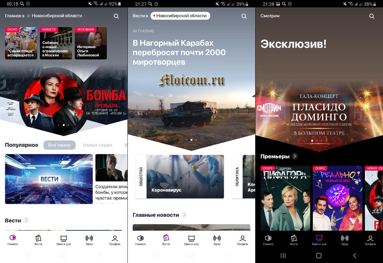 Скачать приложение Смотрим бесплатно - разделы главная, вести, кино и шоу