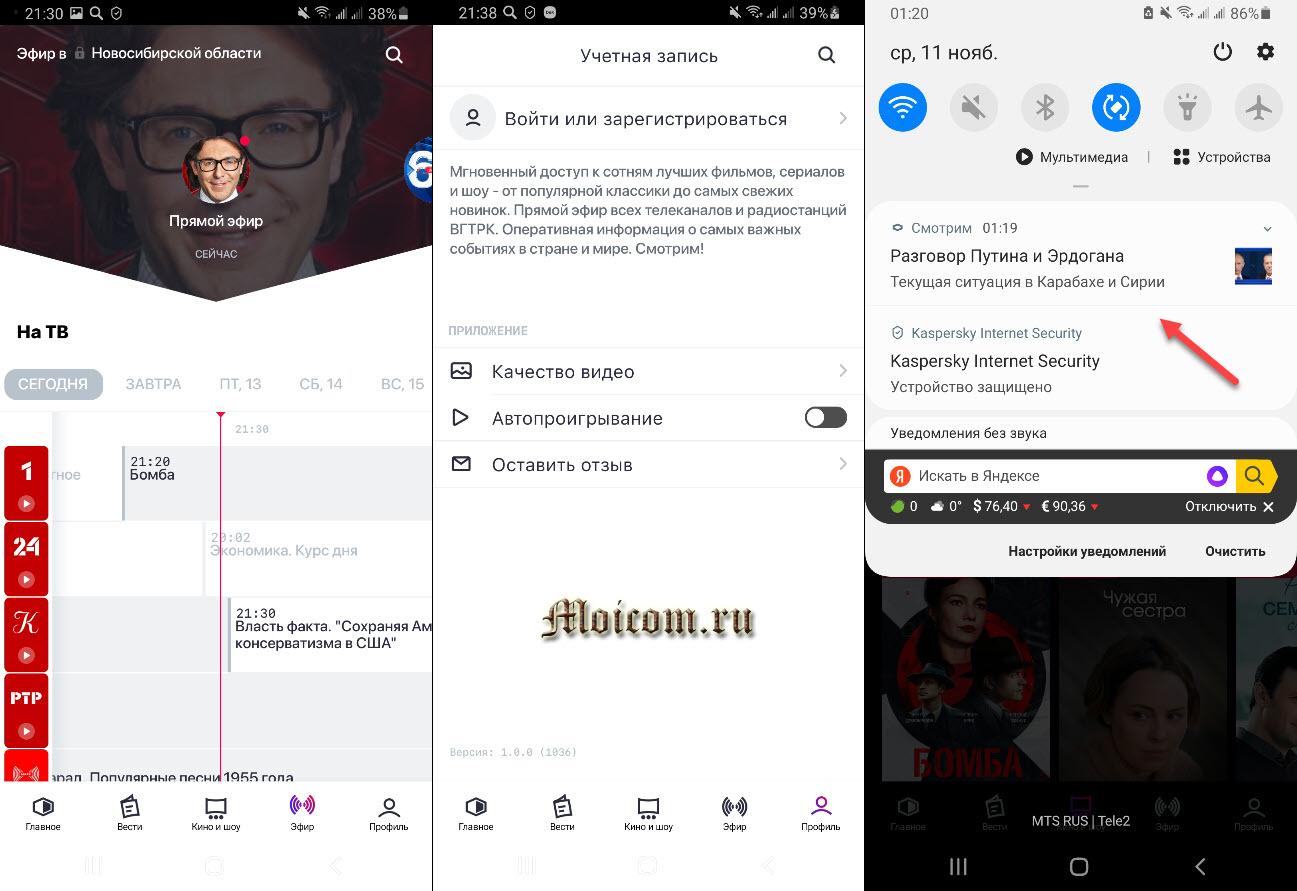 Скачать приложение Смотрим бесплатно - вкладки прямой эфир, учетная запись и оповещения
