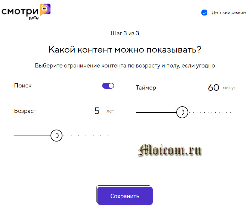Смотри mail.ru новый видеосервис от майла - что можно показывать детям