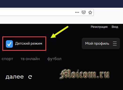 Смотри mail.ru новый видеосервис от майла - детский режим