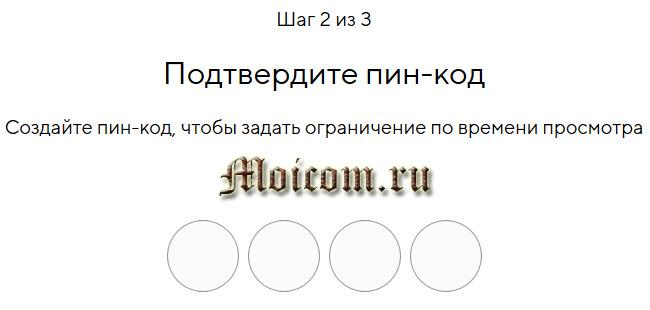 Смотри mail.ru новый видеосервис от майла - подтвердите пин-код
