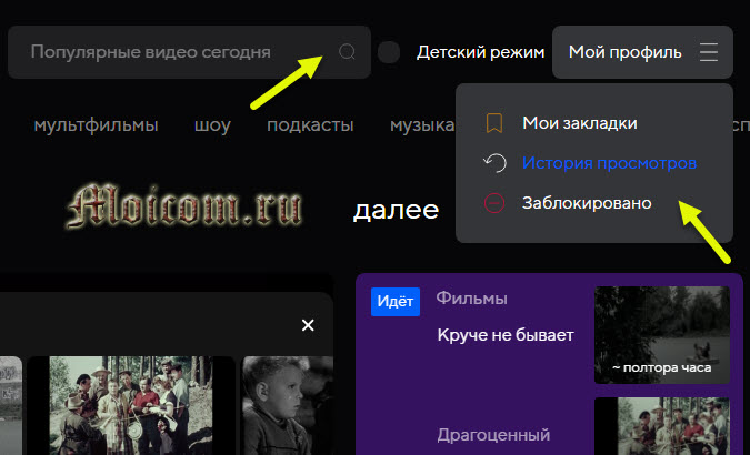 Смотри mail.ru новый видеосервис от майла - поиск и мой профиль