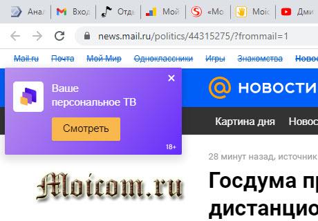 Смотри mail.ru новый видеосервис от майла - рекламный баннер ваше персональное тв