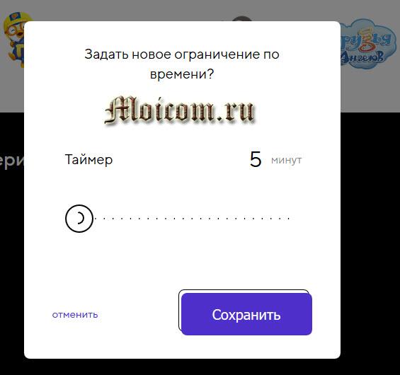 Смотри mail.ru новый видеосервис от майла - родительский контроль, новое ограничение