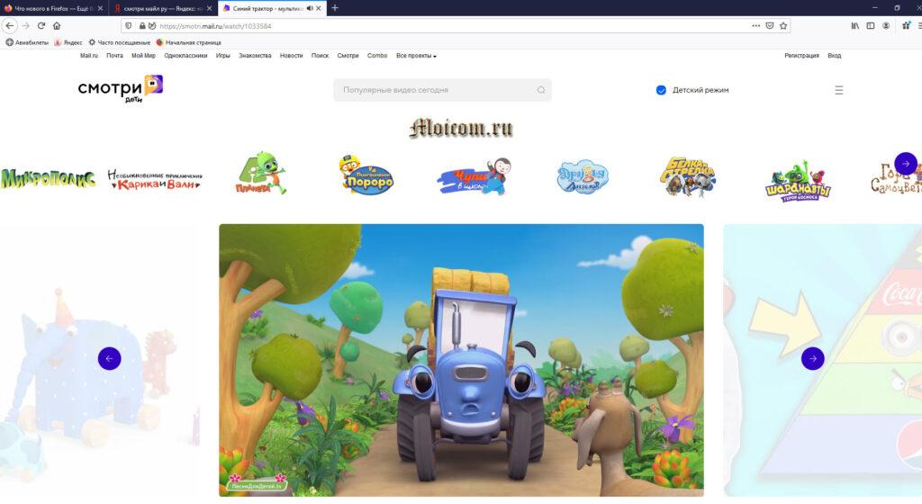 Смотри mail.ru новый видеосервис от майла - смотри дети