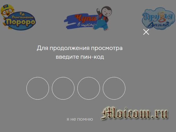 Смотри mail.ru новый видеосервис от майла - смотри дети, для продолжения просмотра введите пин-код