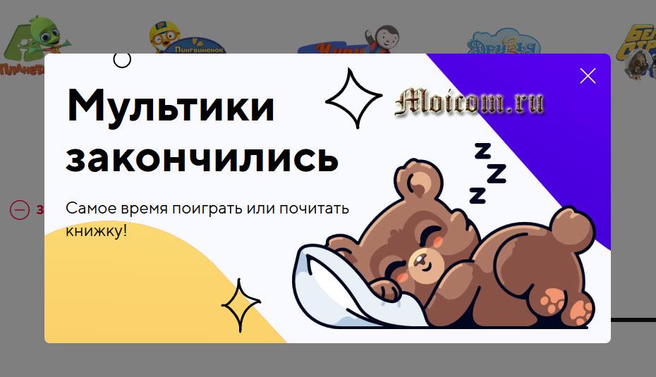 Смотри mail.ru новый видеосервис от майла - смотри дети, мультики закончились