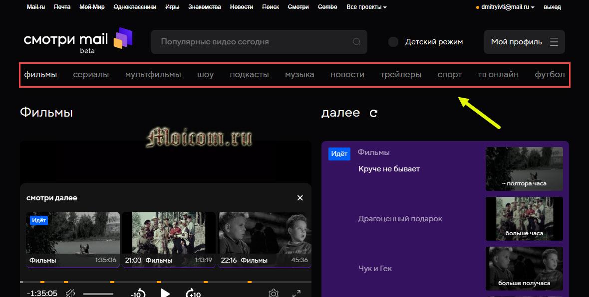 Смотри mail.ru новый видеосервис от майла - вкладки навигации