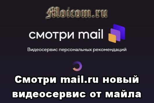Смотри mail.ru новый видеосервис рекомендаций от майла