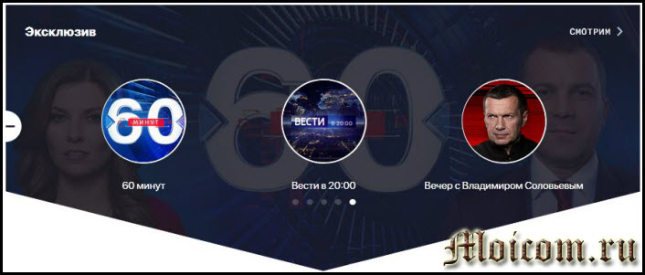 новый онлайн сервис смотрим.ру от ВГТРК - эфир
