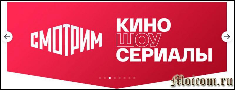 новый онлайн сервис смотрим.ру от ВГТРК - кино и шоу
