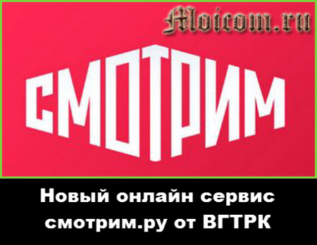 новый онлайн сервис смотрим.ру от ВГТРК