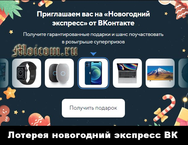 Лотерея новогодний экспресс вк, акция от вконтакте