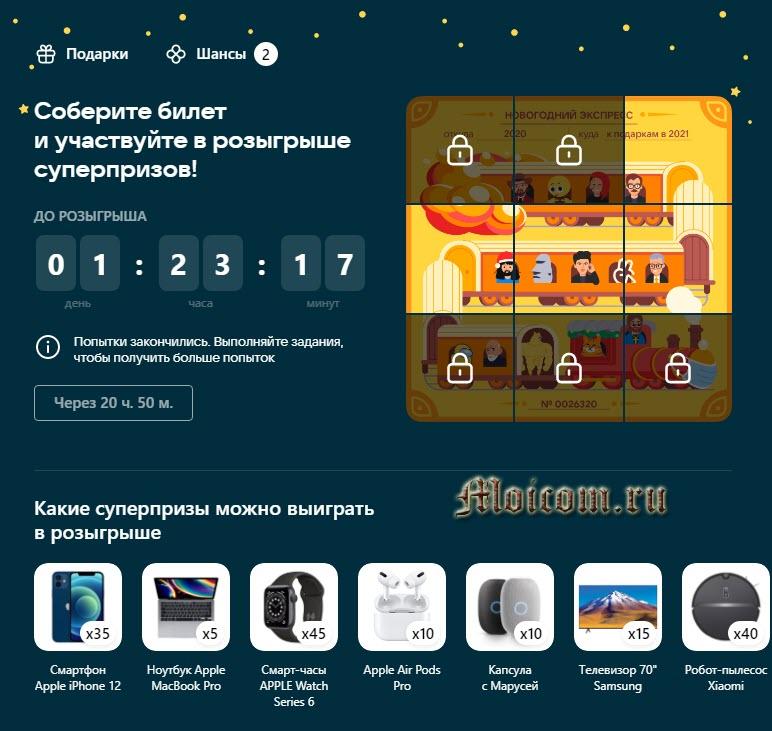 Лотерея новогодний экспресс вконтакте - страница розыгрыша