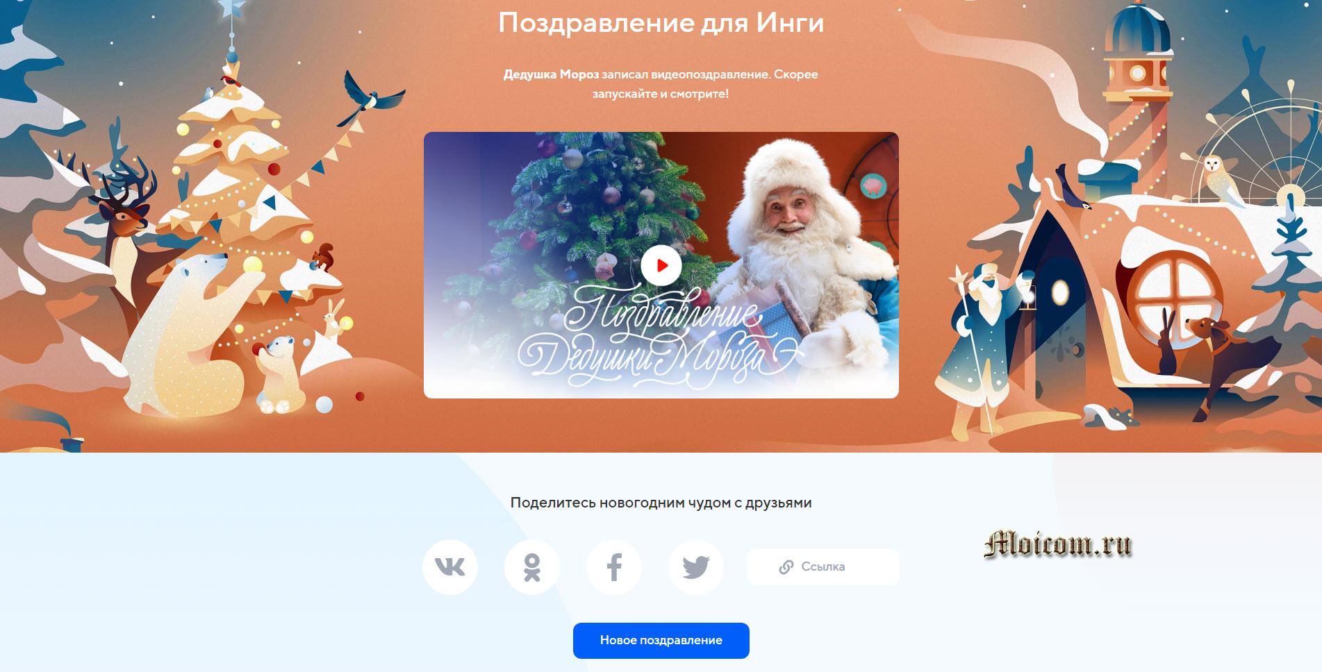 Newyear.mail.ru 2021 - новогодние видео поздравления, дед мороз поздравляет Ингу