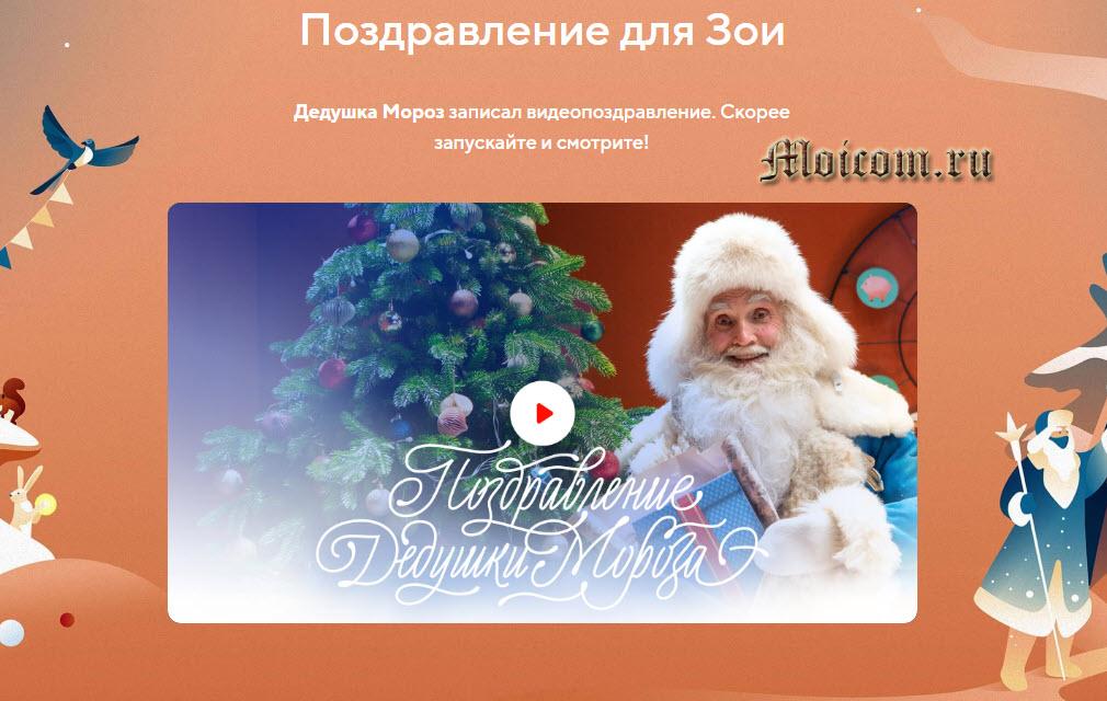 Newyear.mail.ru 2021 - новогодние видео поздравления, дед мороз поздравляет Зою