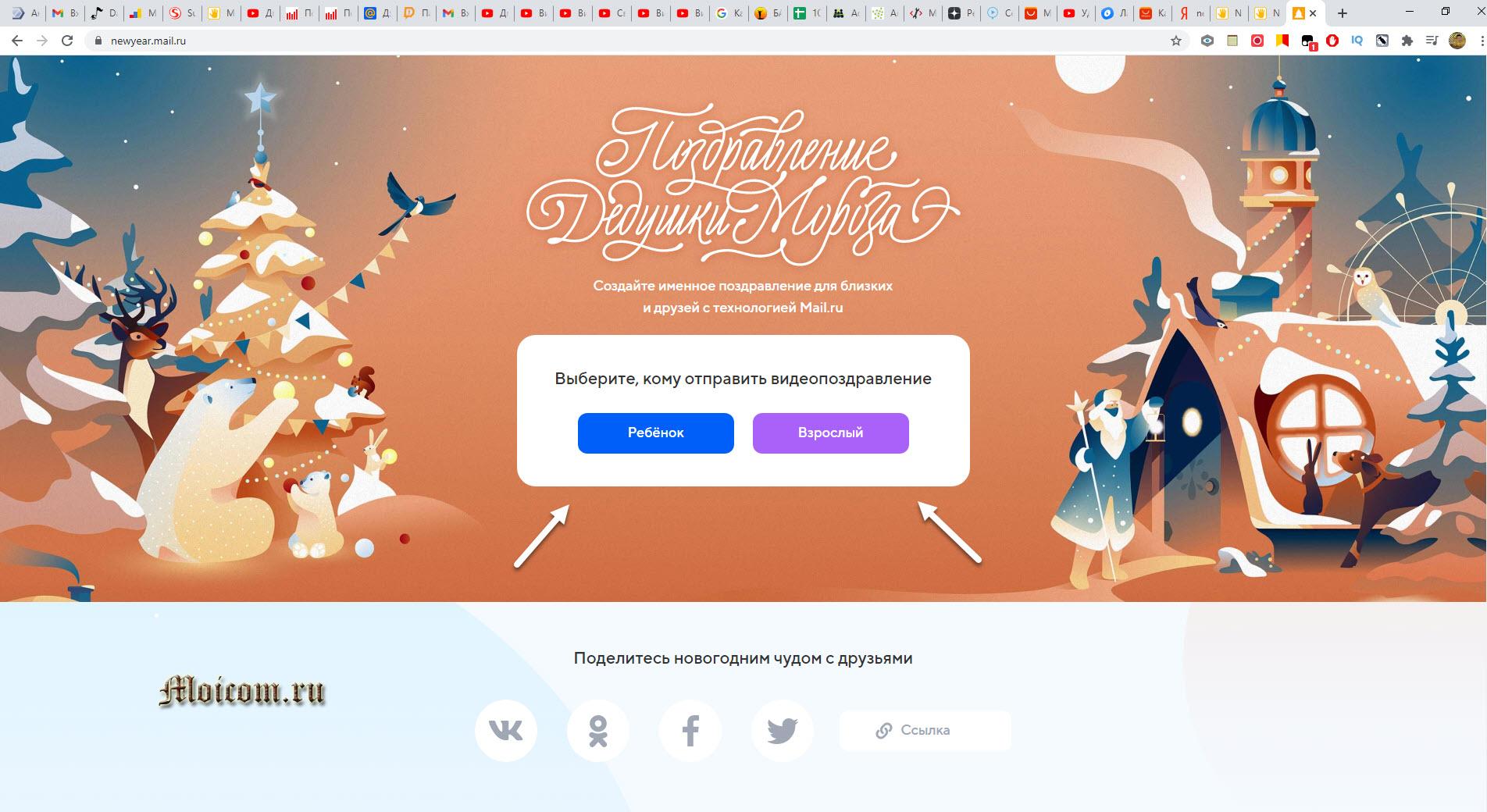 Newyear.mail.ru 2021 - новогодние видео поздравления, кому отправить поздравление - ребенку или взрослому