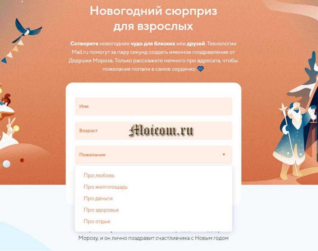 Newyear.mail.ru 2021 - новогодние видео поздравления, новогодний сюрприз для взрослых