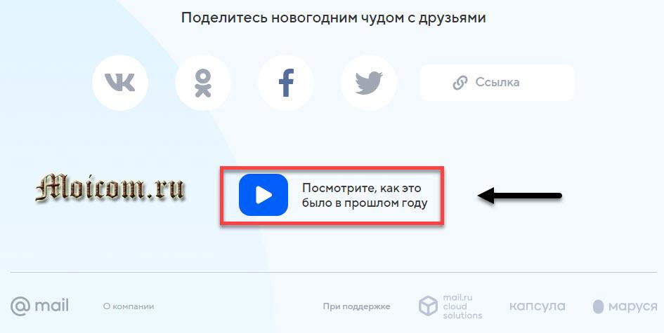 Newyear.mail.ru 2021 - новогодние видео поздравления, поделиться в соц сетях и посмотреть как это было в прошлом году
