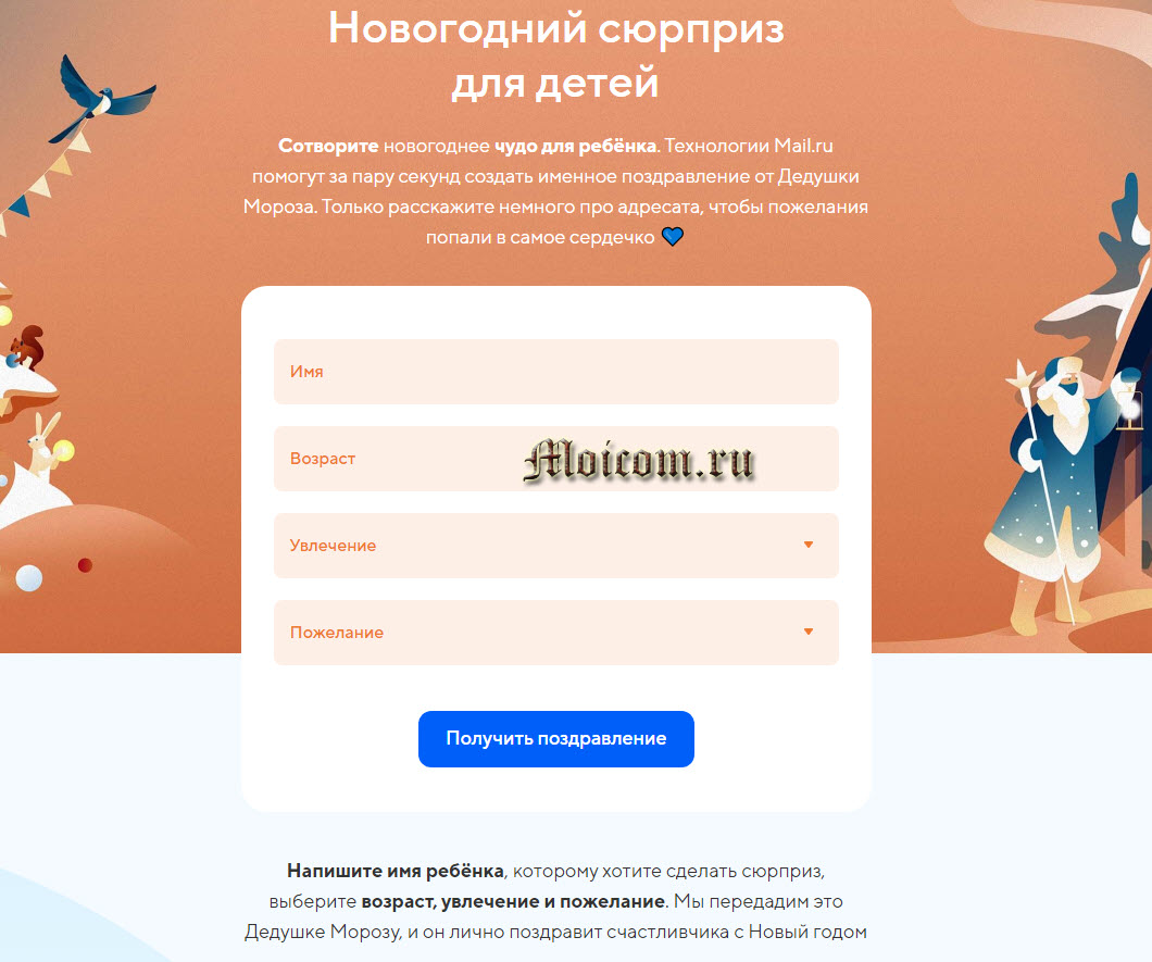 Newyear.mail.ru 2021 - новогодние видео поздравления, получить поздравление для детей