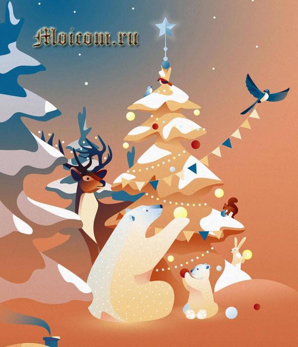 Newyear.mail.ru 2021 - новогодние видео поздравления, животные в лесу