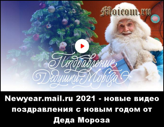 Newyear.mail.ru 2021 - новые видео поздравления с новым годом от Деда Мороза