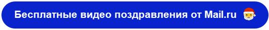 Открыть сайт бесплатных видео поздравлений от mail.ru