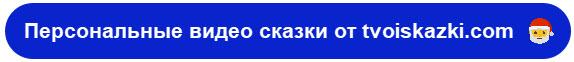 Открыть сайт персональные видеосказки от tvoiskazki.com