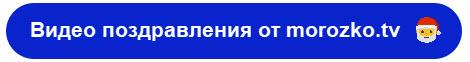 Открыть сайт видео поздравлений от morozko.tv