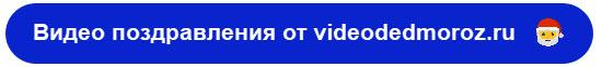 Открыть сайт видео поздравлений от videodedmoroz.ru