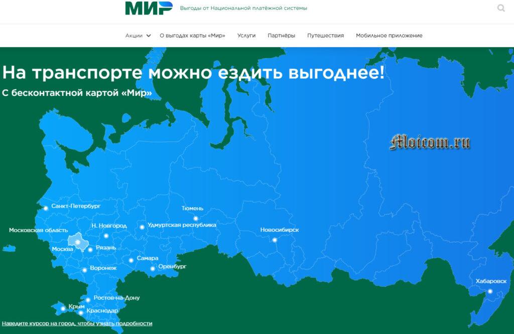С картой Мир поездки на городском транспорте стали выгоднее на 25% - карта городов участвующих в акции