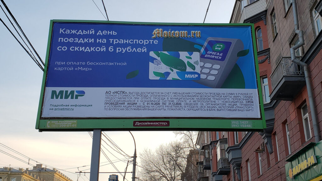 С картой Мир поездки на общественном транспорте стали выгоднее на 25% - каждый день скидка 6 рублей