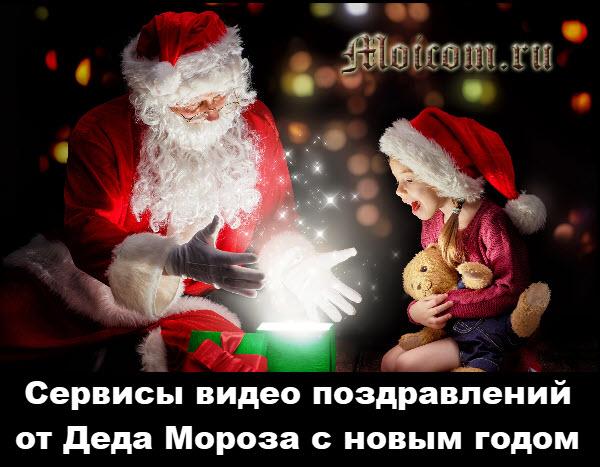 Сервисы поздравлений от Деда Мороза с Новым Годом 2021