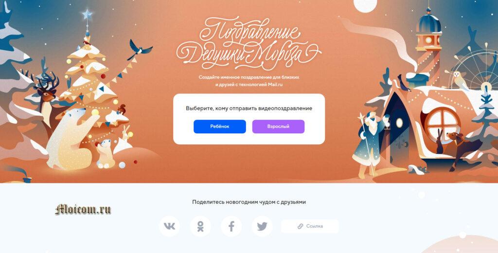 Сервисы видео поздравлений с новым годом от деда мороза - newyear.mail.ru, именное поздравление