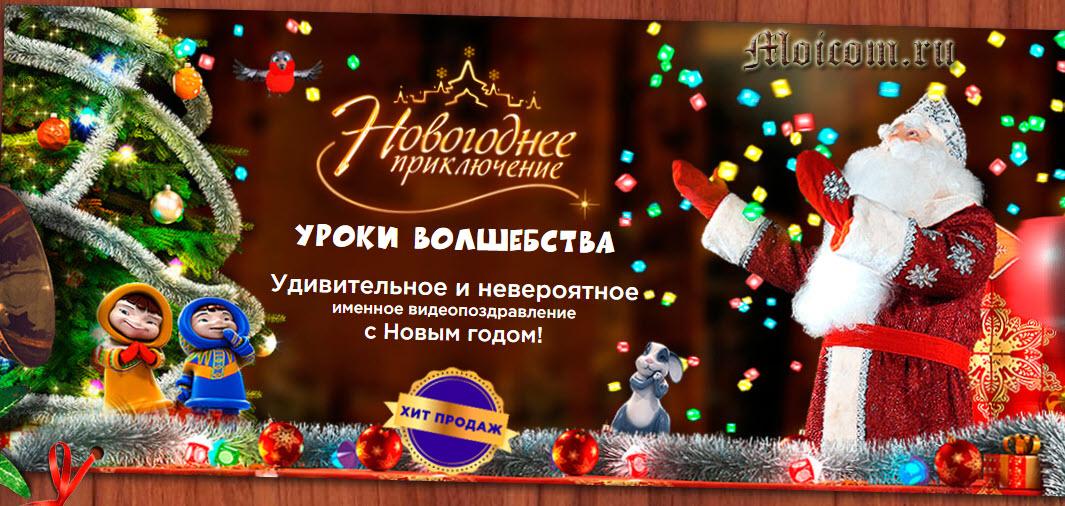 Сервисы видео поздравлений с новым годом от деда мороза - новогодние приключения, уроки волшебства